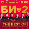 21.04.17 БИ-2 | ИРКУТСК | THE BEST OF