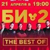 21.04.17 БИ-2   ИРКУТСК   THE BEST OF