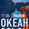 ОКЕАН ЕЛЬЗИ - ЛЬВІВ,Рівне,Полтава,Луцьк квитки