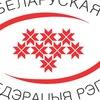 Беларуская федэрацыя рэгбi / Belarus Rugby