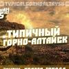 Типичный Горно-Алтайск