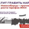 Новосибирск - против роста тарифов ЖКХ!
