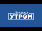 #VKLive | Игромания Утром 01.02.2017