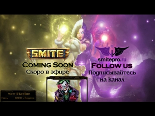 SMITE TIME w/ Brodyaga - VK.COM/SMITE - MOBA      3-                            (FREE TO PLAY)