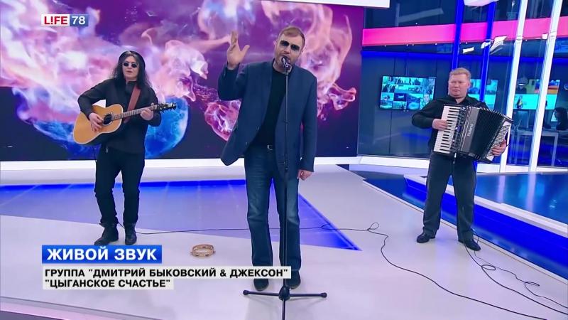 Группа Дмитрии Быковскии Джексон исполняет песню Цыганское счастье