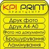 """Принтцентр """"КПИ Принт"""""""