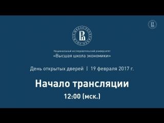 Высшая школа экономики — live
