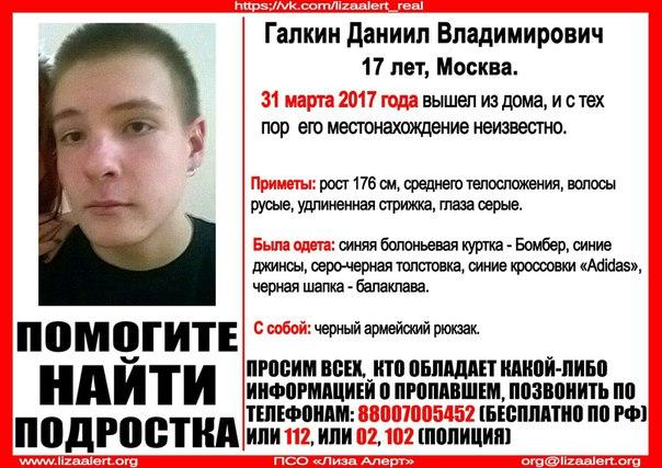 Внимание! Помогите найти подростка! Пропал #Галкин Даниил Владимирович