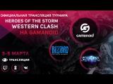 Прямая трансляция Western Clash по игре Heroes of the Storm из Катовице (Польша) 05.03.17.