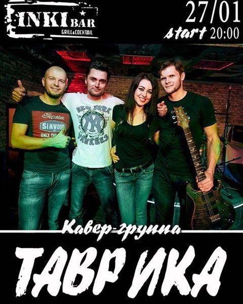 """Группа """"Таврика"""" в гриль-баре """"INKI"""" в Керчи"""