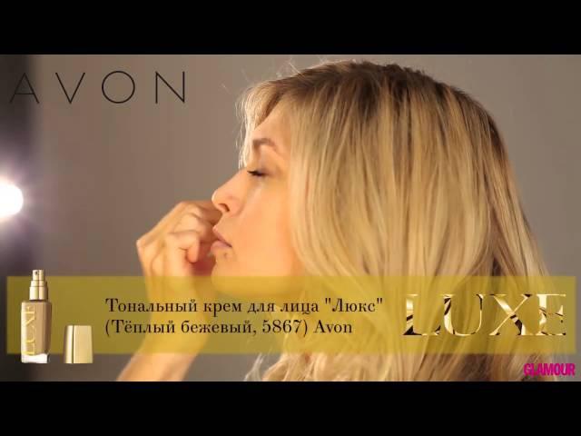 Вечерний макияж Веры Брежневой пошагово. Avon Luxe kosmetika avonpeter.ru/