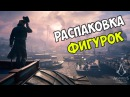 РАСПАКОВКА Фигурки Assassin's Creed Syndicate Джейкоб Фрай и Иви Фрай