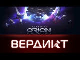 Вердикт Master of Orion Conquer the Stars