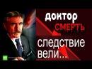 Следствие вели с Леонидом Каневским Доктор-СМЕРТЬ