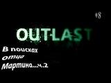Outlast/8/В поисках отца Мартина...