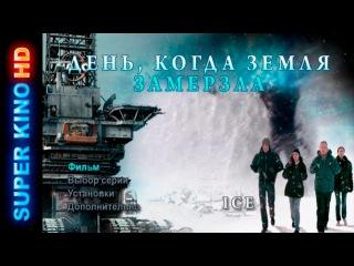 Фильм День, когда земля замерзла, Ice,Триллер, Фантастика, серии 1 2