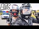Неудачная погоня ДПС за мотоциклом | Мото челлендж