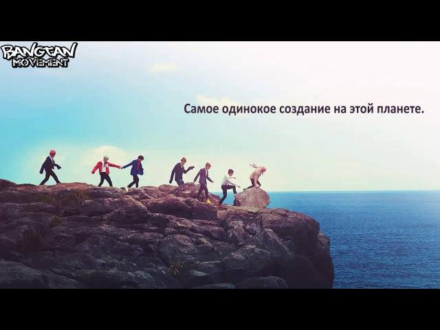 [RUS.SUB] BTS - Whalien 52
