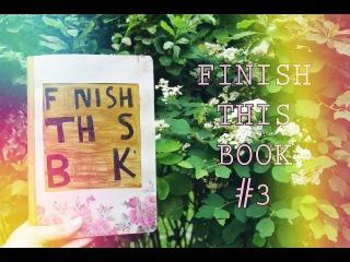 FINISH THIS BOOK (ЗАКОНЧИ ЭТУ КНИГУ) #3 ЛЕТНЯЯ ВЕРСИЯ | Silva Si