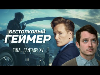 Бестолковый геймер. Final Fantasy XV и Элайджа Вуд (русская озвучка Clueless Gamer)
