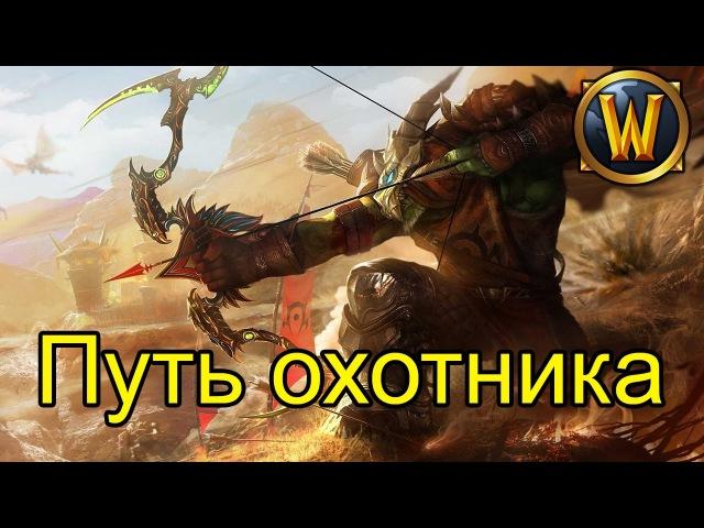 World of Warcraft Путь Охотника Кожевник 07 Повелитель зверей