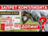 Компливит - НЕ допинг и НЕ запрещен. Мифы о кобальте и витамине B12. Скандалы интри ...