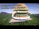 ОГРОМНЫЙ ДОМ - БУРГЕР в майнкрафт - Timelapse - Minecraft