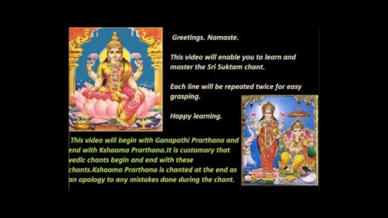 Sri Suktam - обучающее с двойным повтором