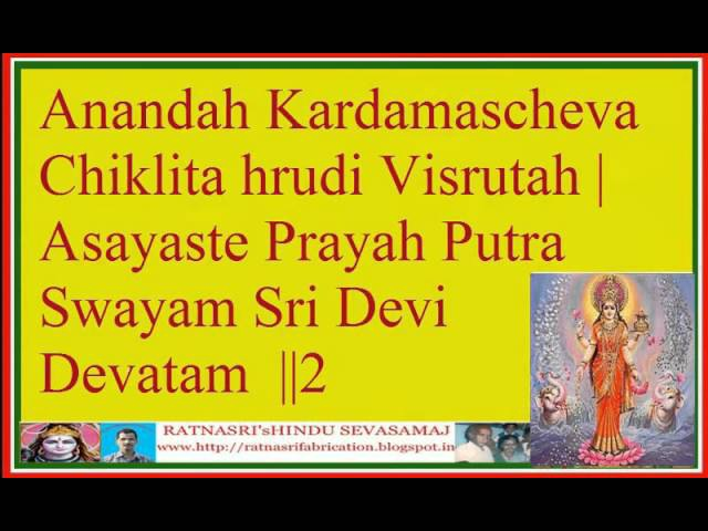 SriMaha Laxmi's Sri Suktam – Gujarati Lyrics with Mp3 Easy Learn Suktams