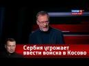 Сербия угрожает ввести войска в Косово. Вечер с Владимиром Соловьевым от 16.01.17