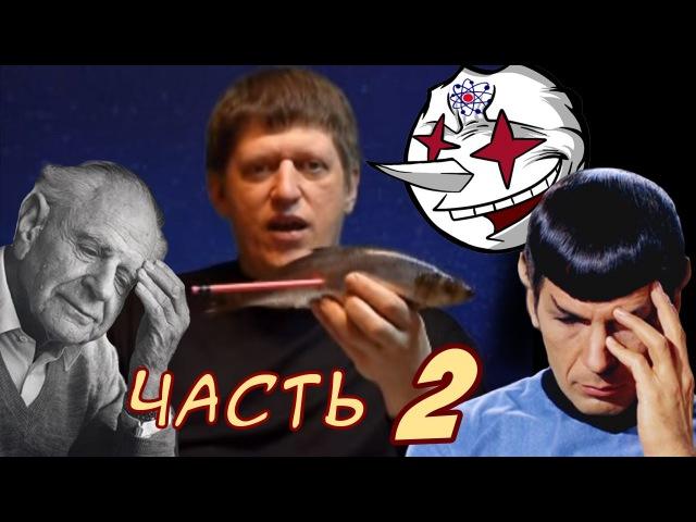 Science show Выпуск № 57 2 Критика идей Катющика Ч 2