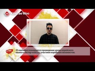 2016 FEEL KOREA in Kazahkstan KIM TAE WOO