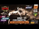 2017.04.21. Пресс-конференция и взвешивание. PRO Boxing Show от UBP.