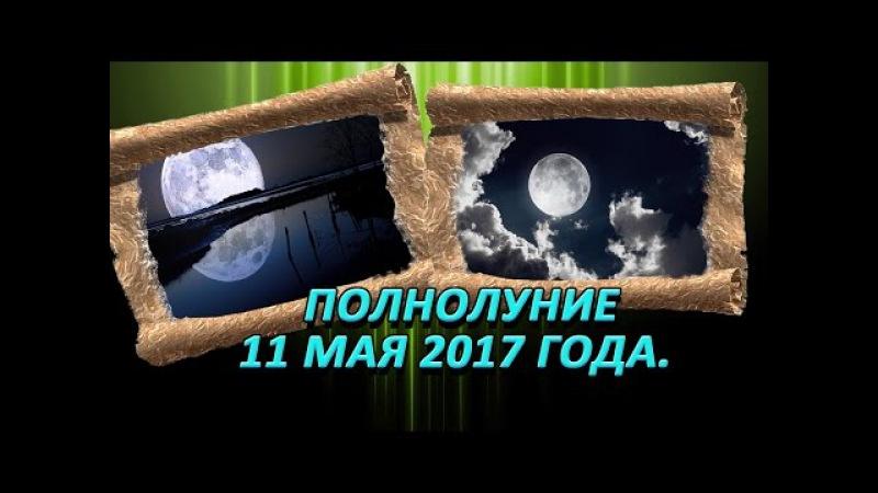 Полнолуние 11 мая 2017 года.