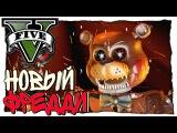 GTA 5 МОДЫ New Freddy - НОВЫЙ ФРЕДДИ АНИМАТРОНИКИ
