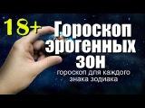 Гороскоп эрогенных зон для каждого знака зодиака (18+)