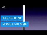 10 лет iPhone: гаджет, изменивший мир