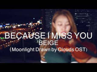 Beige_Because I miss you(Moonlight Drawn by Clouds OST)violin