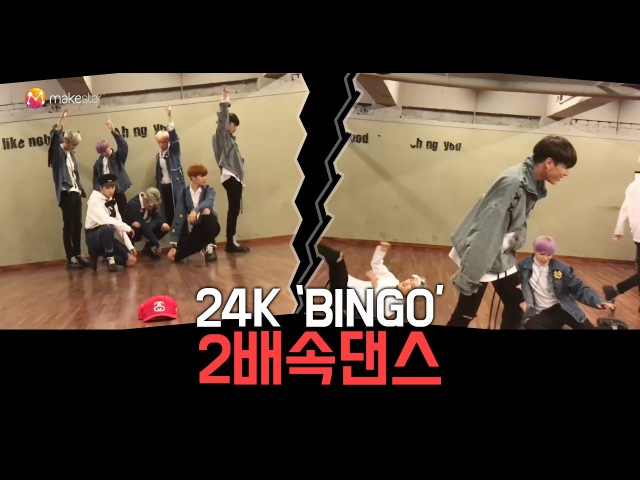 24K 투포케이 빙고 (Bingo) 2배속댄스 도전 24K Bingo Dance at twice speed challenge Makestar