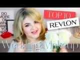 ТOP 10 продуктов REVLON cвадебный макияж / Диана Суворова
