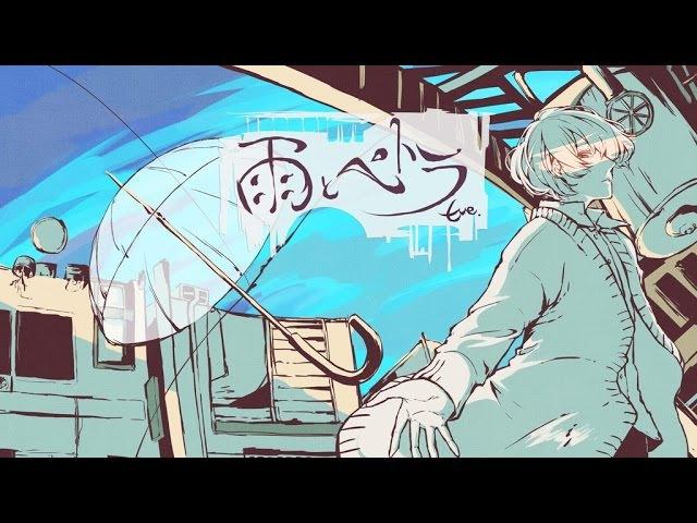 雨とペトラ バルーン(cover) - Eve