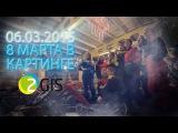 VRMEDIA.TV ПРЕДСТАВЛЯЕТ: 8 МАРТА В КАРТИНГЕ @ 2GIS 06/03/2015