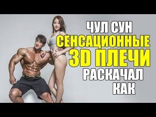 Сенсационные 3-D Плечи Чул Суна.  Как он их раскачал?