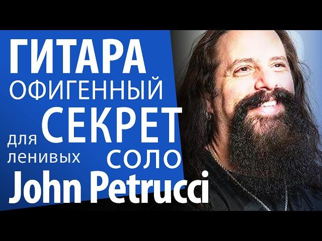 СУПЕР УРОК | Соло для ленивых - John Petrucci - Простой секрет скоростных соло для ленивых