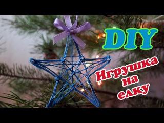 DIY: Елочные игрушки из ниток / Зведа из ниток / Новогодний декор / Новогодние украш...