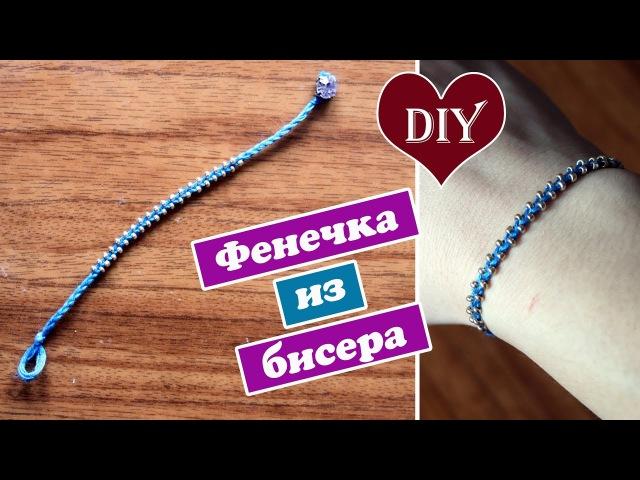 DIY: Фенечка из мулине и бисера / Очень простой браслет косичка за 5 минут