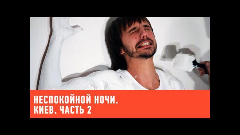 Киев. Часть 2🌙 Неспокойной ночи 🌏 Моя Планета
