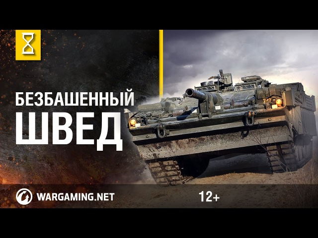 Безбашенный швед - Strv-103