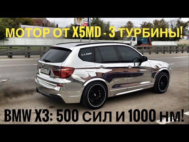 Дикий BMW X3 с тремя турбинами – более 500 сил и 1000 Нм! 0-100 за 3.6! Тест адского дизеля стенд