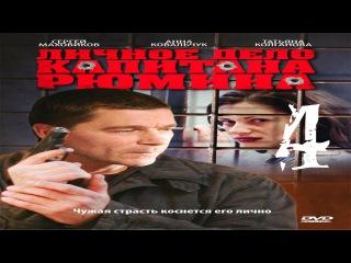 Личное дело капитана рюмина 4 серия из 8 HD